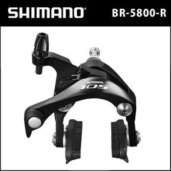 シマノSHIMANO105BR-5800-Rデュアルピボット・ブレーキキャリパーリア用(IBR5800AR82AL)ブラック【コンポーネンツ】【自転車】【ロードバイク】(bebike)