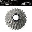 シマノ ULTEGRA(アルテグラ)CS-6800(11スピード) HGカセットスプロケット【80】 11-28T・11-25T・12-25T・11-23T コンポーネンツ 自転車 ロードバイク