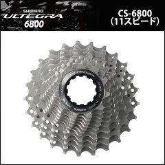 ■送料無料■シマノ SHIMANO ULTEGRA(アルテグラ)CS-6800(11スピード) HGカセットスプロケ...