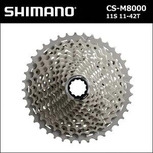 【送料無料】シマノ CS-M8000 11S 11-42T 13579148272 ・フロント:シングル専用【自...