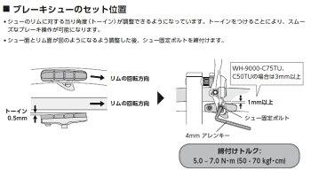R55C4(BR-9000,BR-6800)カートリッジタイプブレーキシュー&固定ネジ(左右ペア)シマノ製(Y8L298060)【80】【自転車】(bebike)