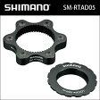 シマノ SM-RTAD05 ローターアダプター 6ボルト→センターロック変換 アルミ製アダプター不可 自転車 bebike