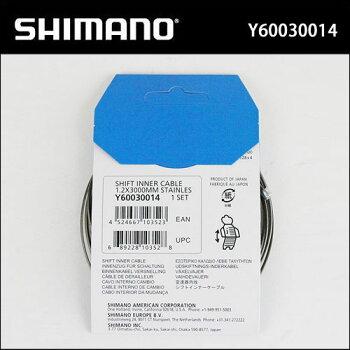 SUSシフトインナーケーブル(φ1.2mm×3000mm/1本)インナー・エンドキャップ付【shimano補修パーツ】(bebike)
