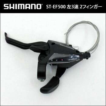ST-EF500ブラック左レバーのみ3速2フィンガー(ESTEF5002LSBL)