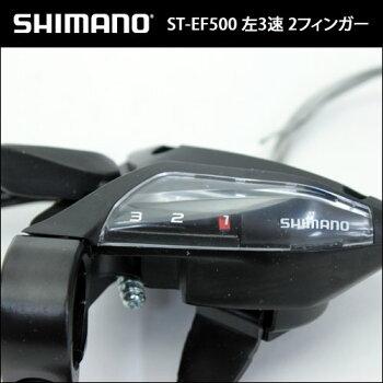ST-EF500ブラック左レバーのみ3速2フィンガー(ESTEF5002LSBL)【80】