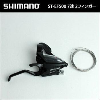 ST-EF500ブラック右レバーのみ7速2フィンガー(ESTEF5002RV7AL)【80】