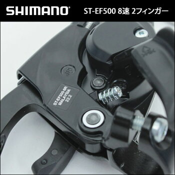 ST-EF500ブラック右レバーのみ8速2フィンガーシマノ(ESTEF5002RV8AL)【80】