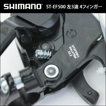 ST-EF500ブラック左レバーのみ3速4フィンガー(ESTEF5004LVSBL)【80】