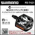 PD-T421 ビンディングペダル シマノ CLICK'R(シマノ クリッカー) (EPDT421)【80】 自転車 ペダル SPD ペダル bebikePD-T420後継モデル