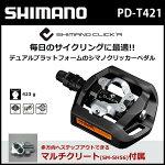 PD-T420ビンディングペダルShimano(シマノ)CLICK'R(シマノクリッカー)(EPDT420)【自転車】(bebike)