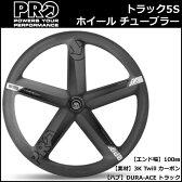 PRO トラック5Sホイール チューブラー 24mmワイドリム DURA-ACE トラック (R20RWH0044X)