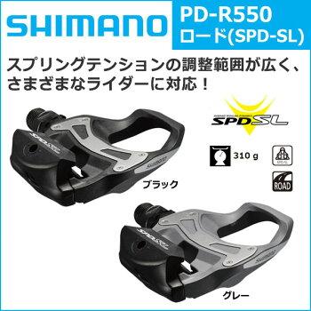 PD-R550|シマノSPD-SLペダル【自転車】
