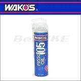 WAKO'S(ワコーズ) FSO フッソオイル105 A105 |自転車 ルブリカント|和光ケミカル|自転車 ケミカル bebike