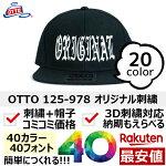 OTTOオットー無地ベースボールキャップスナップバック帽子オリジナル別注刺繍対応H097824カラー