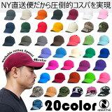 NEWHATTAN CAP 20カラー ニューハッタン コットン ウォッシャブル ベースボール キャップ 帽子 無地 シンプル メンズ レディース 別注 オリジナル 1個から 格安 作成 刺繍 対応可