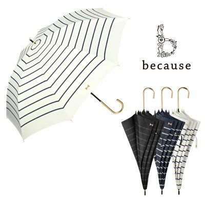 【because/公式】PUマリンボーダー【紫外線遮蔽率99%以上/遮光率99%以上/長傘/日傘/晴雨兼用/UVカット/ギフト/レディース/ビコーズ】