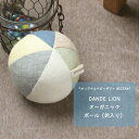 『 DANDE LION ( ダンデライオン ) オーガニックコットン ボール ( 鈴入り ) 』 オーガニックコットン パイル ガーゼ ベビー 男の子 ベビー用品 出産祝い おしゃれ かわいい 日本製 赤ちゃん