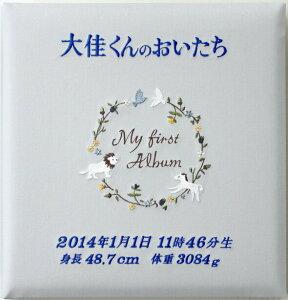 プレミアム アルバム フォレストブルー ライオン メモリアル 赤ちゃん