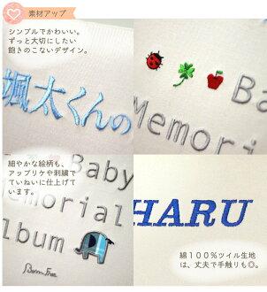 bornfree(ボンフリー)プレミアムアルバムゾウB【出産祝い/名入れ/男の子/女の子/アルバム/ベビー/赤ちゃん/誕生日】