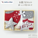 『 BORN FREE ボンフリー カゴS-29 お星さま セット アカ レッド 』 ベビー ベビー用品 出産祝い おしゃれ かわいい 日本製 女の子 男の子 赤ちゃん
