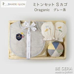 DANDE LION ダンデライオン DS-3 ミトン セット カゴS ( A4 ) / ベビー雑貨3点 ミトン スタイ ボール ガラガラ / organic cotton オーガニック ベビー用品 出産祝い おしゃれ かわいい 日本製 男の子 赤ちゃん