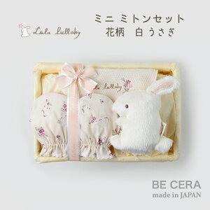 Lulu lullaby ( ルルララバイ ) カゴミニ-5 ミトン セット ウサギ 出産祝い 女の子 ベビー用品 出産祝い おしゃれ かわいい 日本製 女の子 赤ちゃん