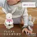 「 Petit Corolle プレミアム リストガラガラ うさぎ 」手首 に付ける ガラガラ 布おもちゃ 手作り 手刺繍 ベビー用品 出産祝い おしゃれ かわいい 日本製 女の子 男の子 赤ちゃん