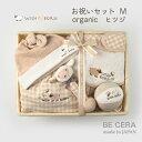 WISH BORN オーガニックコットン お祝い セット WM-3 ヒツジ ベビー用品 出産祝い おしゃれ かわいい 日本製 女の子 男の子 赤ちゃん