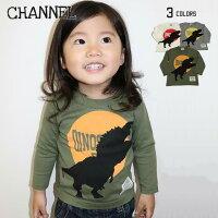 CHANNELティラノサウルス恐竜ロングTシャツ子供服80cm90cm100cm110cm120cm130cm140cm