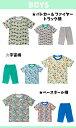 【メール便 送料無料】半袖パジャマ 色・柄おまかせ ベビー 3