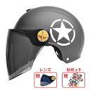 バイクヘルメット ダブルレンズのハーフヘルメット 換気・日焼け止め・雨防止タイプのハーフヘルメット フリーサイズ(55〜60cm)
