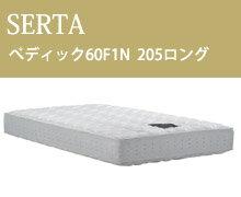 【送料無料】サータベッドserta高級ホテルベッドポケットコイルマットレス付きPSシングルベッドぺディック60F1Nとセミフレックスボトムのセット長さ205センチ受注生産品のため納期3~4週間かかります