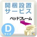開梱設置サービス 【フレームのみ】 Dサイズ