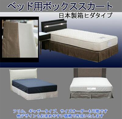 日本製ボトムスカートプリーツタイプ(箱ヒダ)シングルサイズ97x195x27(センチ)生地、色選択可能シモンズベッドダブルクッションボトムにも対応しております