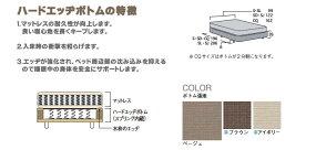日本ベッドダブルクッションベッドBHEセミダブルロングベッド日本ベッド