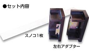 フレームJN-3401・JN-3403・JN-3601・JN3402・JN3604専用ロングアダプター