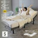 【専用マットレス付がさらに今だけお得!】電動ベッド マットレス付き シングル フリ