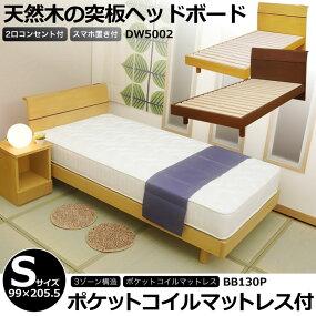 シングル天然木突板すのこベッド・3ゾーンポケットコイルマットレスセット