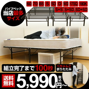 ベッドフレーム ベッド フレーム 折りたたみ シングルベッド パイプベッド シングル ベッド下 収納 豊富なサイズ お手頃価格 素早い組立 EN050 黒 ブラック 引越に便利 単身赴任 ベッド ベッ