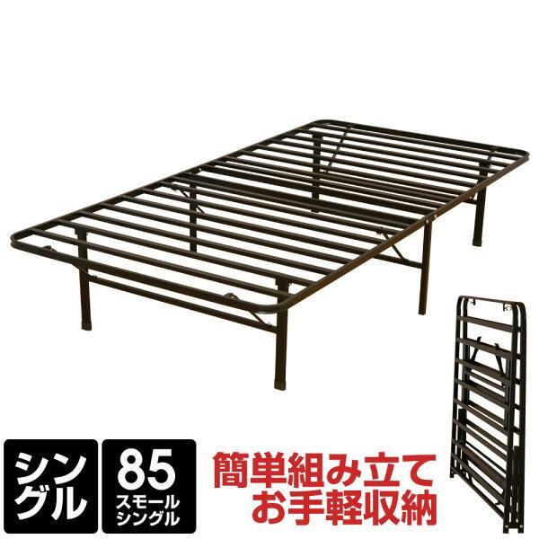 ベッドフレームシングルベッドフレーム折りたたみベッドパイプベッドシングルベッド下収納豊富なサイズEN050黒ブラック引越に便利単