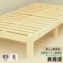 【8/19(金)20時〜店内全品ポイント5倍】ベッド シングルベッド 無塗装 ベッドフレーム 木製 ...