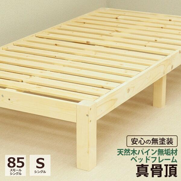 ベッドシングルベッド無塗装ベッドフレーム木製北欧パイン無垢材真骨頂シングル85スモールシングル
