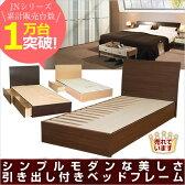 ベッド シングル フレーム 引き出し付き JN3401シングルベッド 引き出し付きベッド 収納付きベッド 木製ベッド 無垢材すのこ ベット 【RCP】