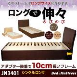 JN-3401シングルロング