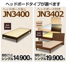 シングルサイズベッドフレームJN3402ダークブラウン木製ベッド桐すのこフレームのみ74%off半額以下【あす楽対応】【05P25Sep09】