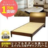 ベッドフレーム ダブル JN3402 ダークブラウンのみ ダブルベッド木製ベッド すのこ フレームのみ