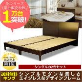 【送料無料】ベッド フレーム キング(シングル2台のセット) JN3402ダークブラウン/ウォールナット/ナチュラルブラウン木製ベッド ポプラ すのこ フレームのみ【大型商品の為日時指定不可】
