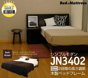 ダブルサイズベッドフレームJN-3402ダークブラウン木製ベッド桐すのこフレームのみ72%off半額以下【あす楽対応】