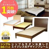 【送料無料】ベッド フレーム シングル JN3402シングルベッド 木製ベッド すのこ スノコ シンプルベッド