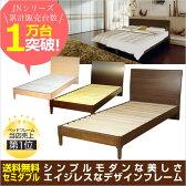 ベッドフレーム セミダブル JN3402ダークブラウン・ナチュラルブラウン・ウォールナット 木製ベッド すのこ フレーム【大型商品の為日時指定不可】